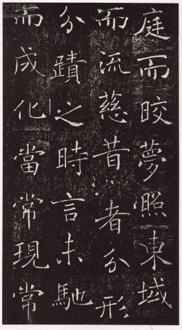 《圣教序》版本专题 - chengyi606 - chengyi606