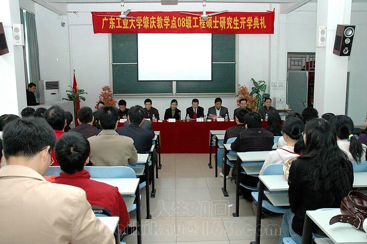 广东工业大学工程硕士研究生班在肇庆科技学院开学典礼图片