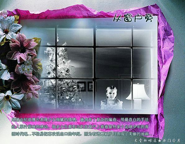 【浪漫钢琴】《从窗户旁》领略少女细腻情怀 - 西门冷月 -                  .