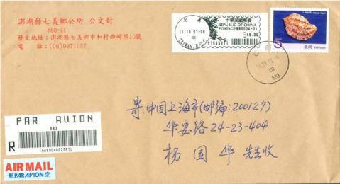 晾一晾我收集的台湾原地封 - 杨国华 - 杨国华邮事博文