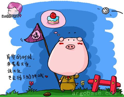 【猪眼看生活】天上掉馅饼 - 恐龟龟 - *恐龟龟的卡通博客*