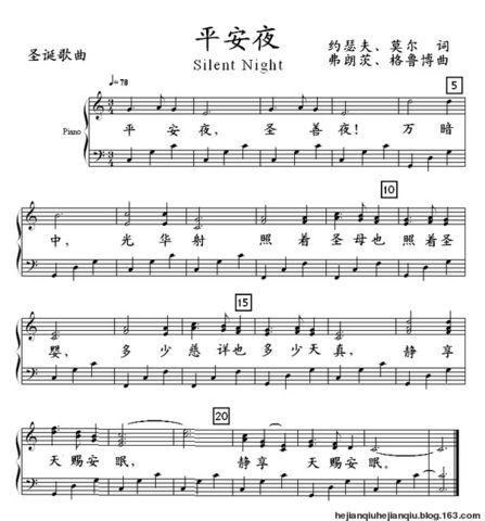《平安夜》儿童钢琴谱图片