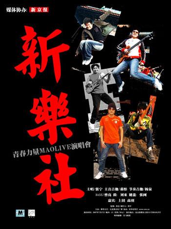 """[广告]""""新乐社""""乐队MAOLIVEHOUSE首演 展现青春力量 - hongqi.163blog - 另一个空间"""