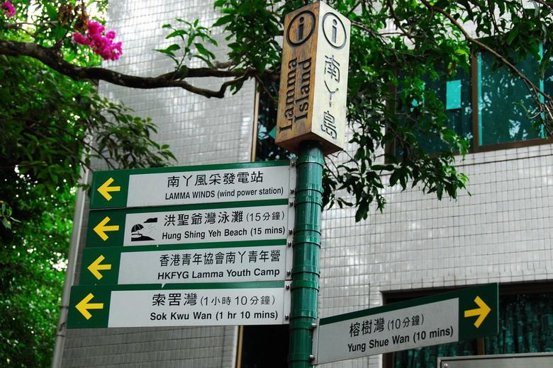 香港离岛游 08.12 - 老赵同志 - 老赵同志的博客