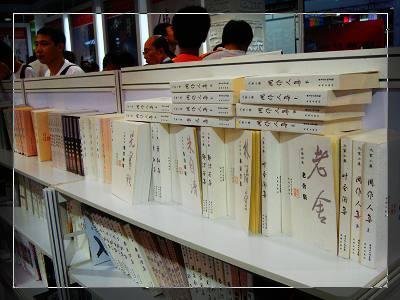 2009南国书香节 - 《花城》 - 《花城》杂志官方博客