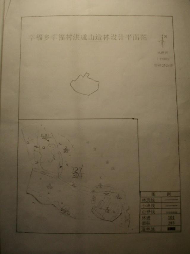 黑河政府人为放火 林农受灾多年索赔无望-张洪峰  - 张洪峰 - 张洪峰