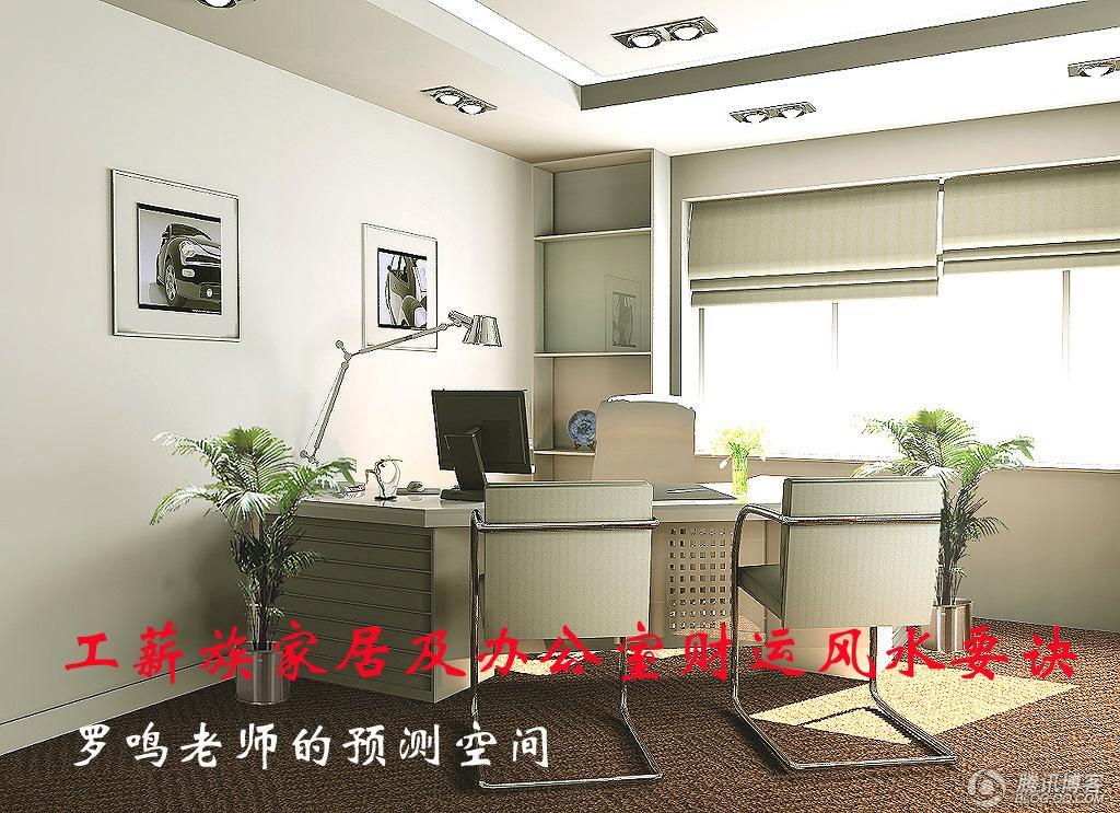 工薪族家居及办公室财运风水要诀 - 罗鸣 - 罗鸣老师的预测空间