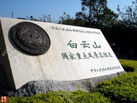 重阳节,梦回白云山(组图) - 视点阿东 - 视点阿东