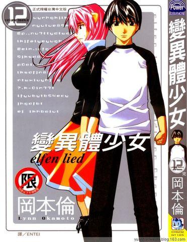 岡本倫《變異體少女》(妖精旋律) - youlin - youlin的漫画阅读日志