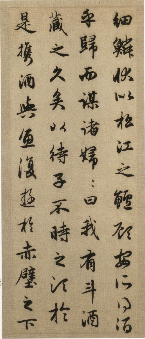 赵孟頫行书《前后赤壁赋》 - 天涯海角 - 天涯博长空 海角客满堂
