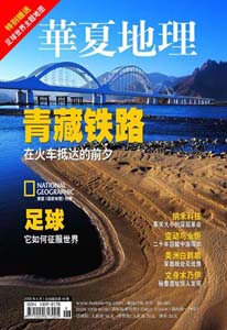 《华夏地理》2006年6月封面 - 华夏地理 - 华夏地理的博客
