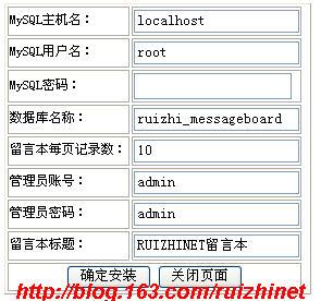 PHP+MySQL制作简单的留言本 - 瑞志.net - 山林客