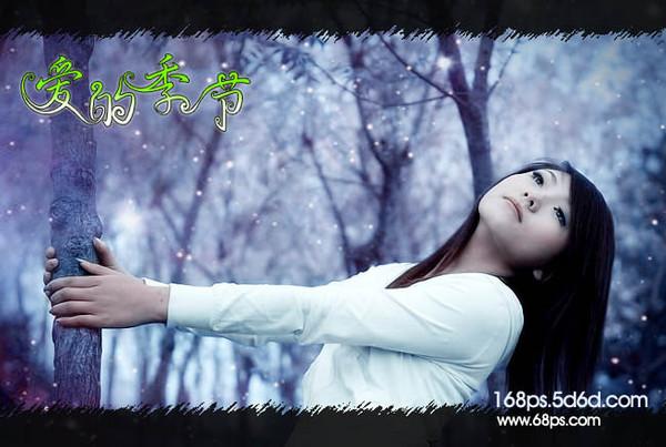 PS调照片的梦幻蓝调风格 - 天爱 - 、