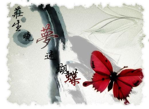 蝴蝶梦·黄粱梦·南柯梦 - 曼殊沙华 - 黄粱晓梦