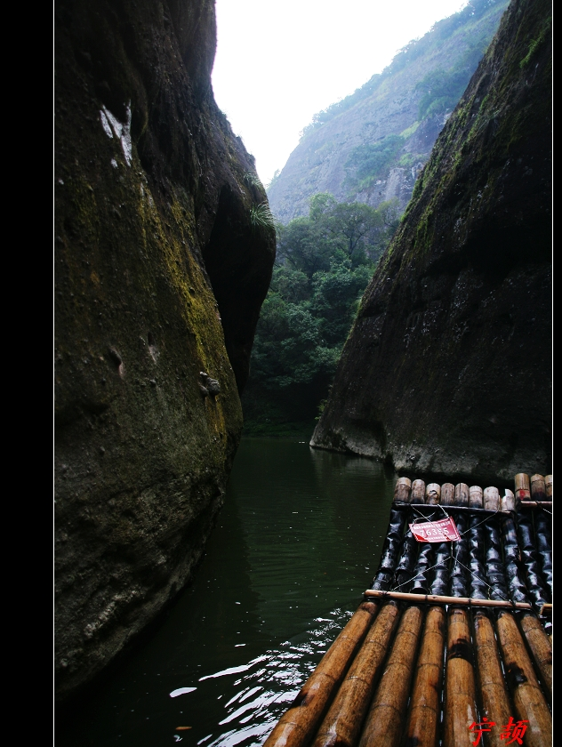 中国最美丽的漂游--上清溪 - 宁颉 - 宁颉的博客