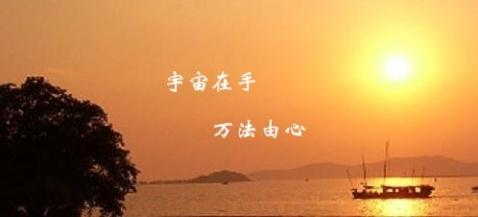 夕阳赋 - 风情一剑 - 風情一劍的靜思世界
