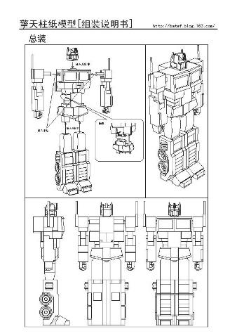 完美可变形擎天柱纸模型图纸发布! - Asd Fla - 纸制变形金刚作坊
