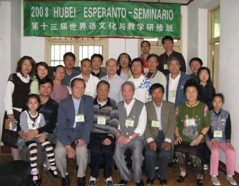 2008 HUBEI ESPERANTO SEMINARIO - vagi - 生命的色彩不喜欢单色调