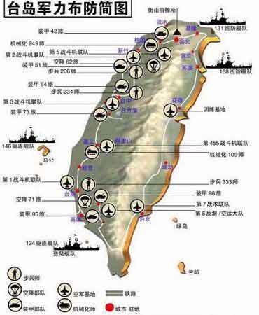 台湾兵力_台湾三军兵力部署概况及布防简图