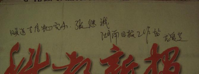 新年的礼物 - zhangjicheng156 - 张煜
