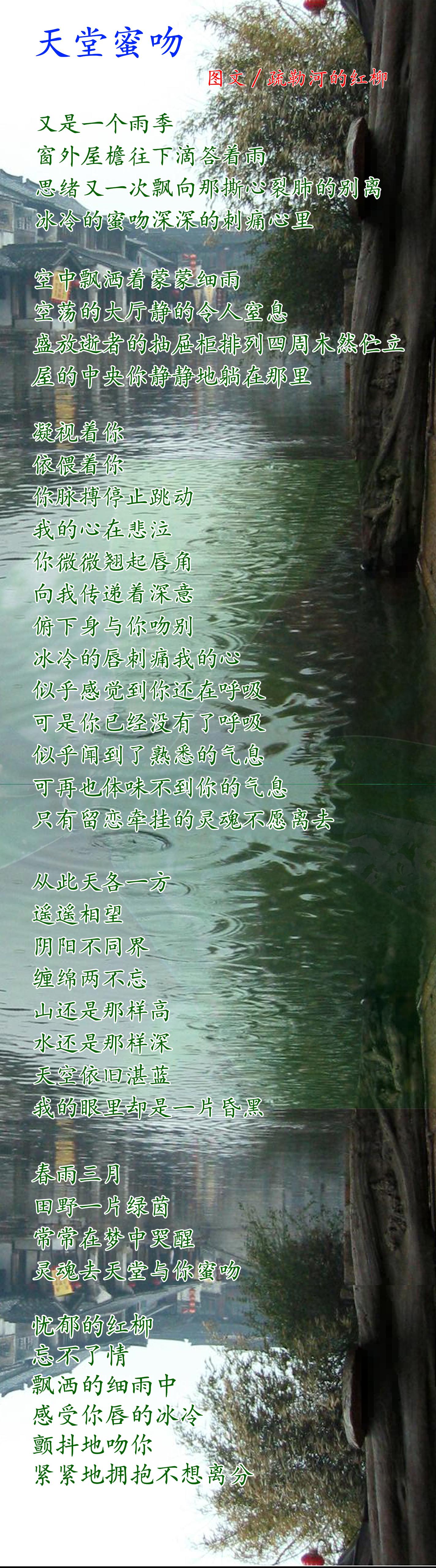 天堂蜜吻【疏勒河的红柳原创】 - 疏勒河的红柳 - 疏勒河的红柳【原创博客】