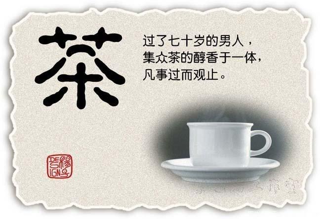 男人如茶 - 青松的品格 - 青松的品格
