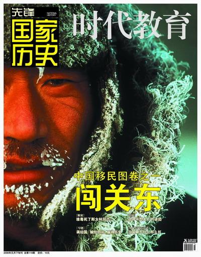 《国家历史》一月下 - 《国家历史》 - 《看历史》原国家历史杂志