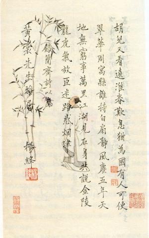 【挺住读后】拜读杨绛祭锺书 - 挺住 - 挺且博之