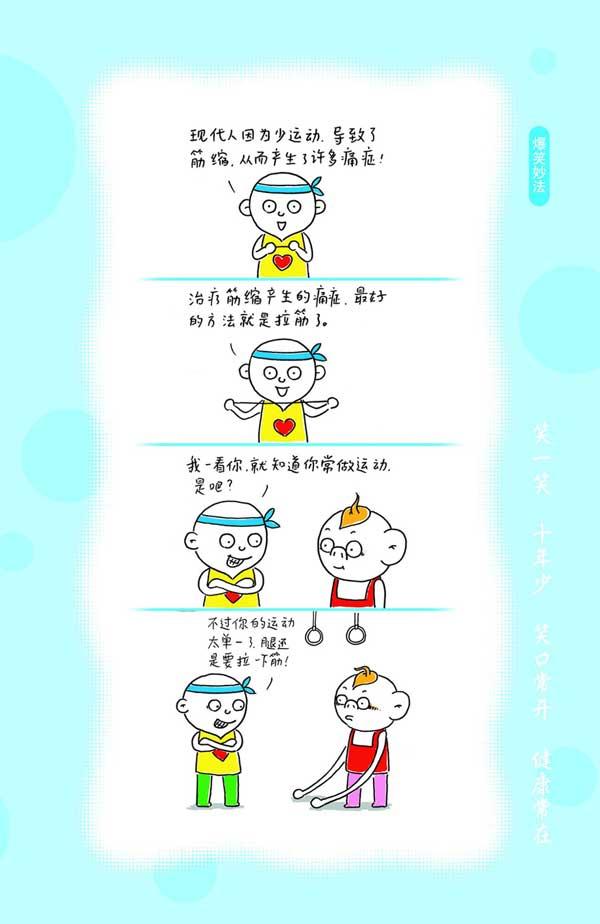 漫画健康养生手册(11) - 依恋 - 健康乐园