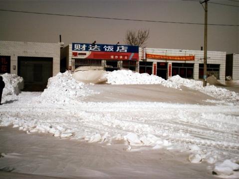 引用 五十六年来最大的一场大暴风雪(随照) - gbzh118 - 我行我摄