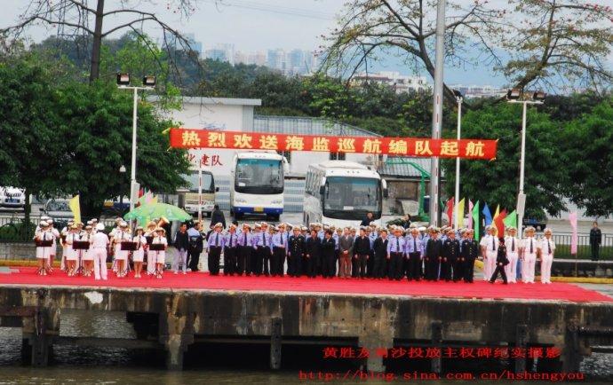 中央国家机关青联委员南沙巡航见证主权碑投放(黄胜友) - 汉子 - 汉子的博客