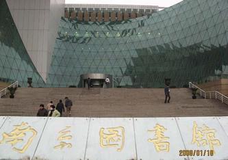 [原创]    南京图书馆之印象