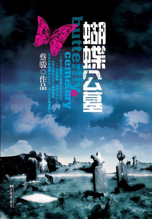 再版《蝴蝶公墓》封面 - 蔡骏 - 蔡骏的博客