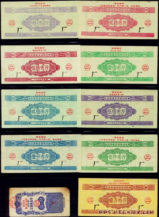 """""""文革""""时期的票证 he 邮票 - 无法无天的日志 - 网易博客 - 无法无天 - 19760320qiu 的博客"""