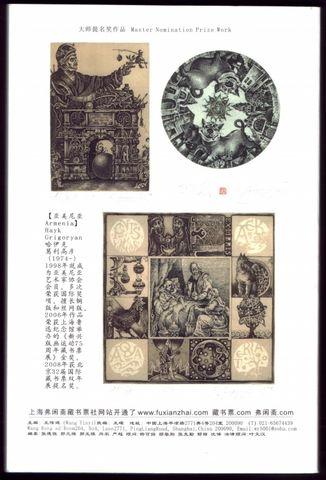 上海弗闲斋第二届(2008年)国际藏书票邀请展 - 野蔷薇(何鸣芳) - 我的博客