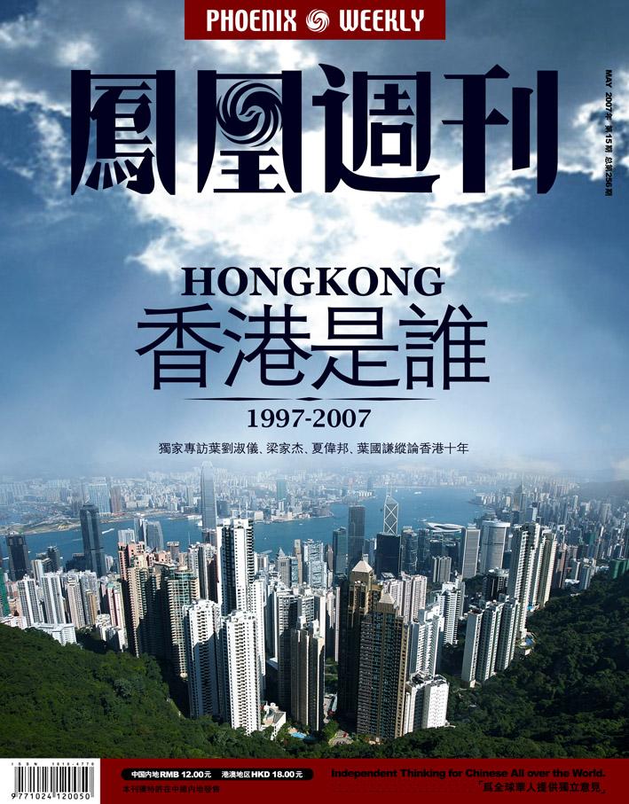 香港是谁? - 师永刚 - 师永刚