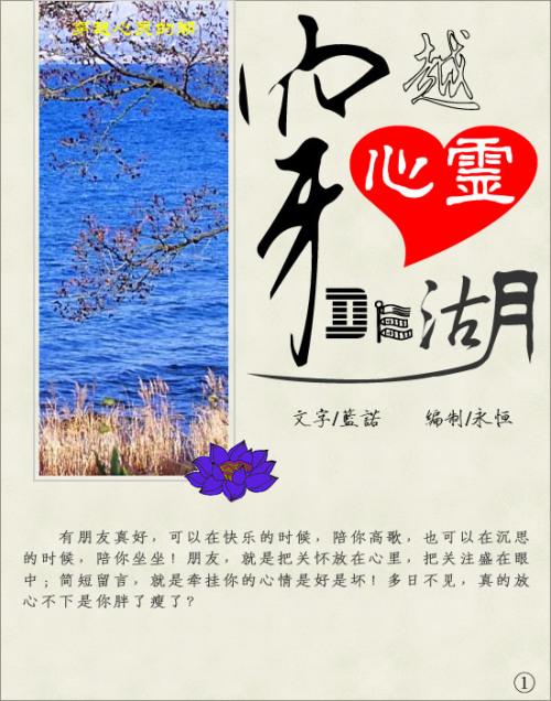 穿越心灵的湖(图片版) - 蓝诺 - 蓝诺的博客