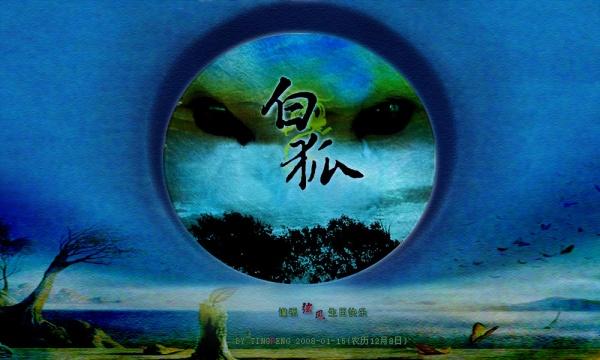 【且听枫吟】— 白 狐 —  - 听枫 - &14;·