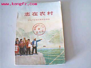 下乡四十年有感 - 马儿 - mayanlong2009.ok 的博客