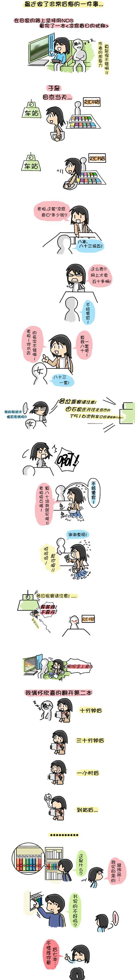凉宫春日步.... - 小步 - 小步漫画日记