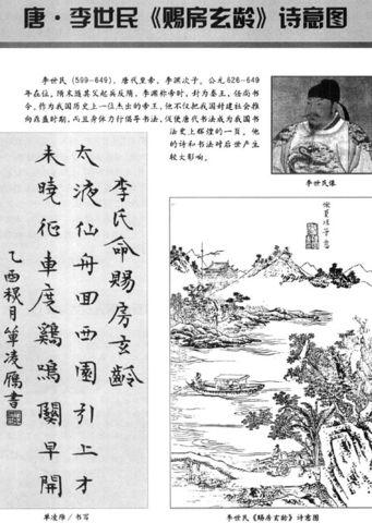 (原创)李世民诗词赏析 - 兴华 - 大漠雄鹰