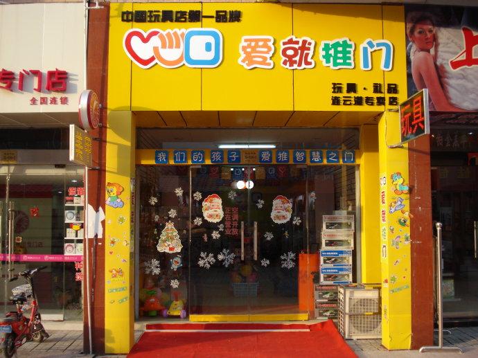 儿童玩具店装修图片