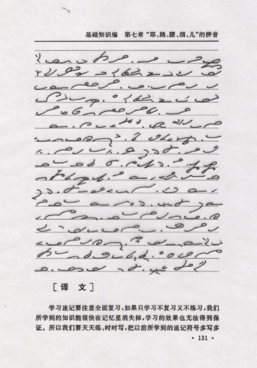 """跟我学《北方速记》第七章  - 速记天地 - 速记天地 宣传""""手写速记"""" 的 阵地"""