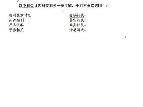 安利生意_理想生意的10大特征炫色安利吴炳钢_炫色安