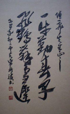 (原创)柴新胜应博友陆一飞嘱书对联 - 书画家柴新胜 - 柴新胜