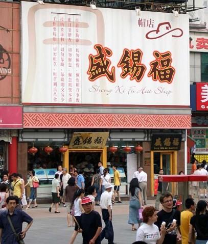 老北京的鞋帽店 - 卤煮 - 過年好