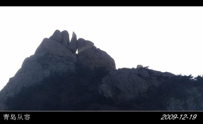 091219去崂顶 - qdgcq - 青岛从容