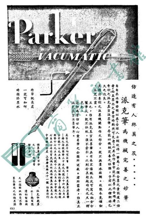 晒晒民国时期进入中国的世界品牌——派克笔 - sw1897 - 东方杂志