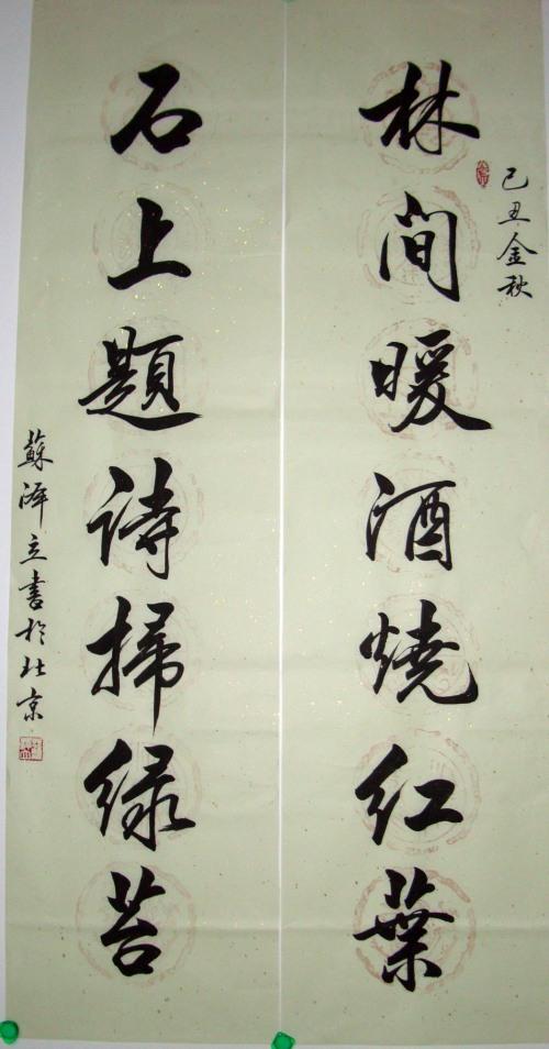 为张洪华先生新书画集写联 - 苏泽立 - 苏泽立的博客