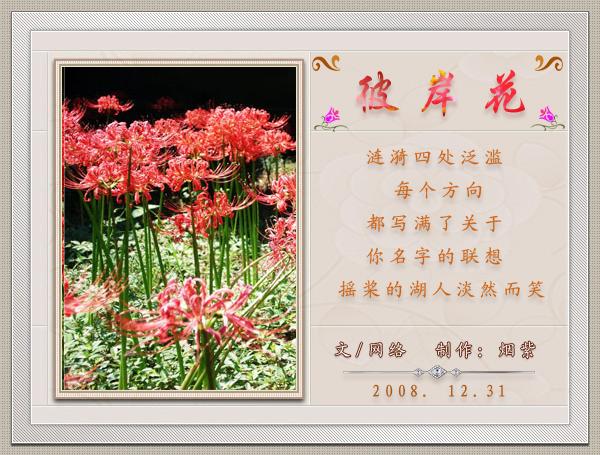 诗情画意:(554))彼岸花 - 流星客 - 流星客随笔